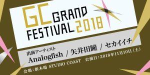 GCグランドフェスティバル2018