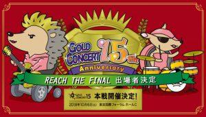 15周年ゴールドコンサート本戦出場者決定