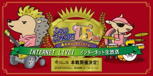 15周年ゴールドコンサート本戦インターネット生放送