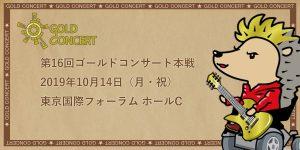 第16回ゴールドコンサート本戦