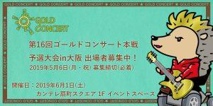第16回ゴールドコンサート予選大会in大阪エントリー