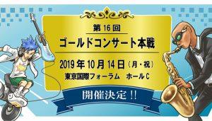 第16回ゴールドコンサート本戦開催決定!