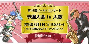 第16回ゴールドコンサート予選大会in大阪