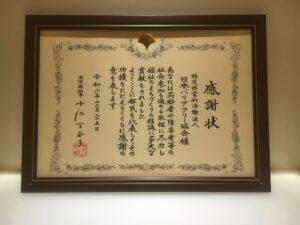 東京都知事からの感謝状